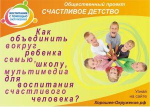 """Отзыв о телемосте-вебинаре """"Как сделать наших детей счастливыми"""""""