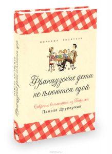 """""""Французские дети не плюются едой""""- книга №1 в моей библиотеке книг для мам"""