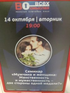 Мужчина и женщина. Новая серия встреч в Буквоеде на Владимирском.
