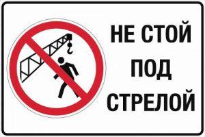 Знак безопасности «Не стой под стрелой!»